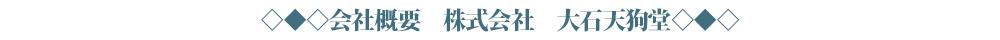会社概要 株式会社 大石天狗堂