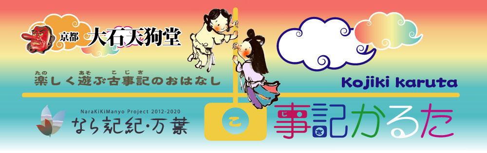 京都大石天狗堂 なら記紀・万葉 古事記かるた 楽しく遊ぶ古事記のおはなし