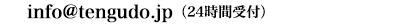 info@tengudo.jp(24時間受付)