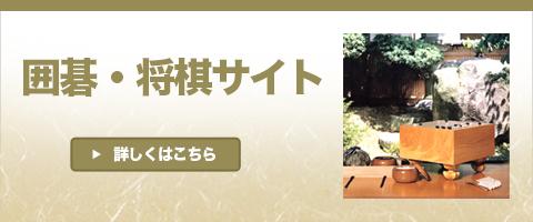 囲碁・将棋サイト