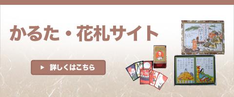 かるた・花札サイト