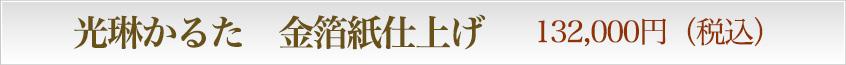 光琳かるた 金箔紙仕上げ 129,600円(税込)
