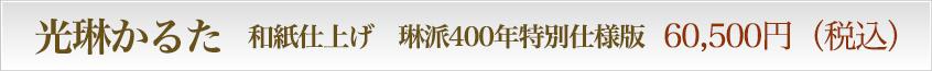 光琳かるた 和紙仕上げ 琳派400年特別仕様版 59,400円(税込)