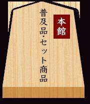 囲碁・将棋 本館 普及品・セット商品