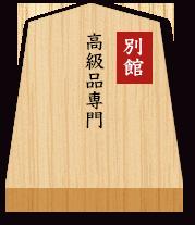 囲碁・将棋 別館 高級品専門