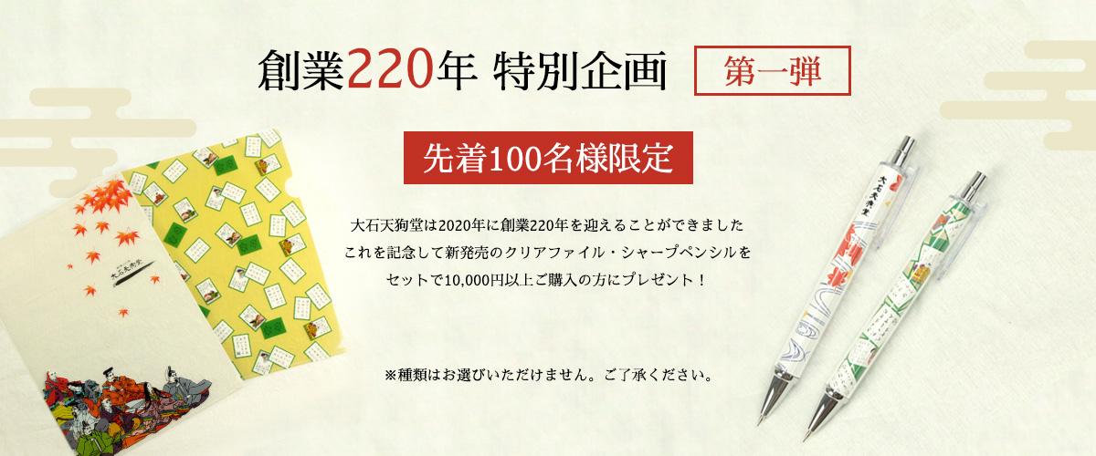 先着100名様限定 創業220年 特別企画 第一弾