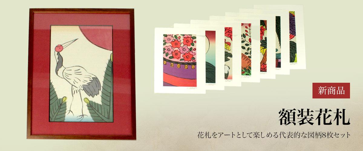 新商品 額装花札 花札をアートとして楽しめる代表的な図柄8枚セット