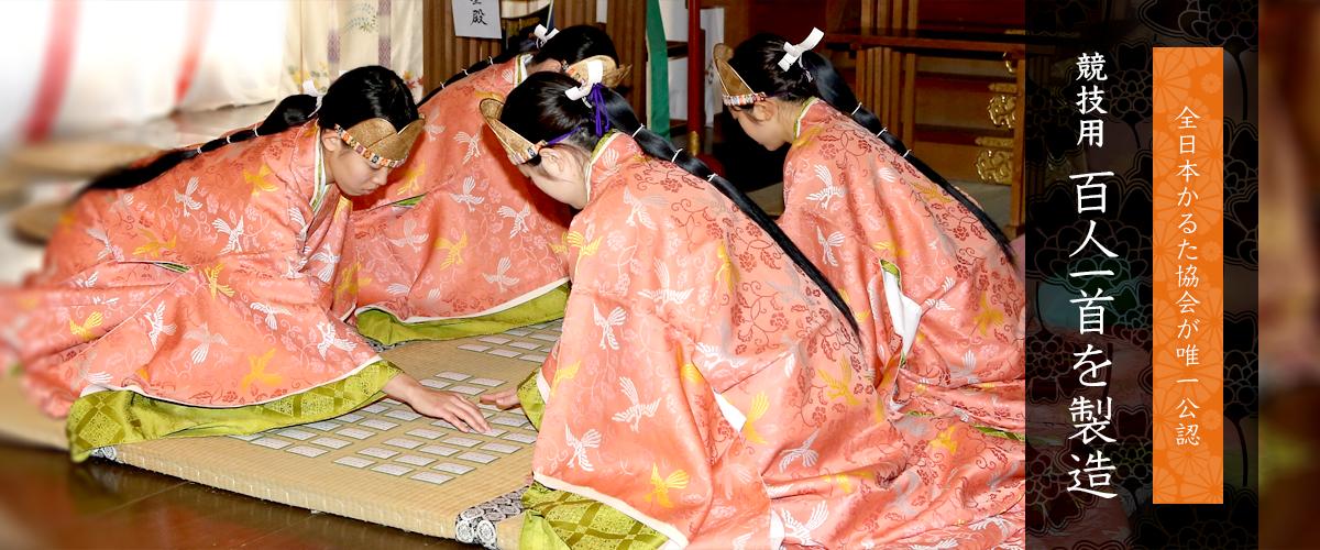 全日本かるた協会が唯一公認 競技用 百人一首を製造