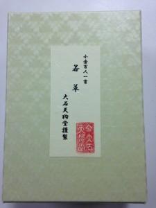 wakakusa2