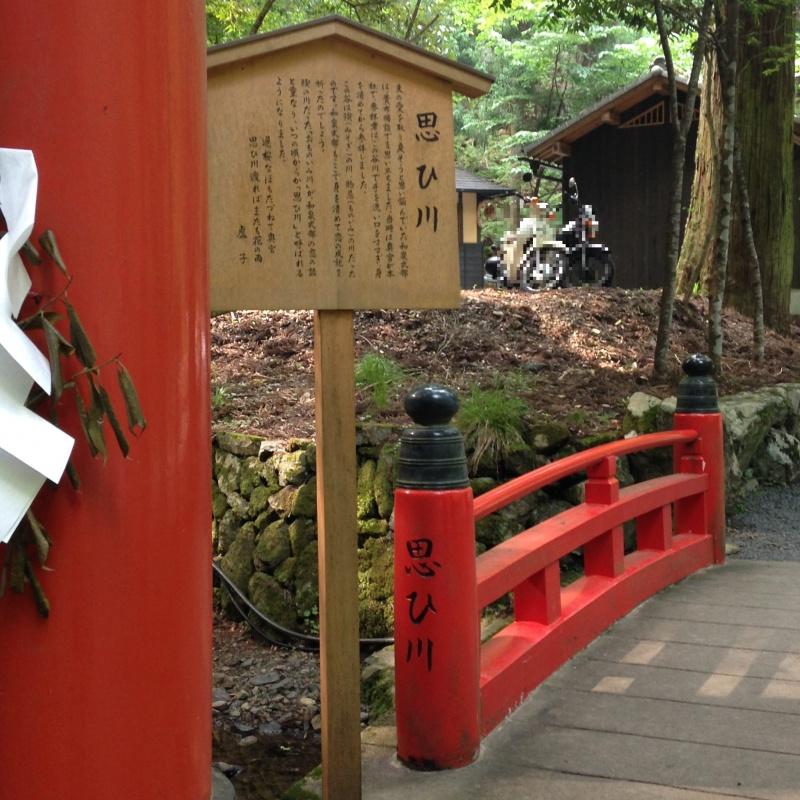 京都パワースポットと百人一首!【貴船神社編】(パート2)