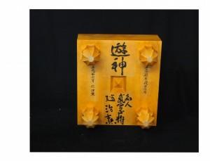 碁盤武宮書