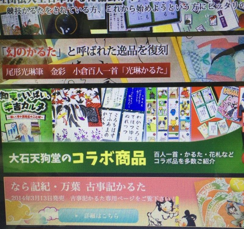 ○○×大石天狗堂 コラボページ開設しました!