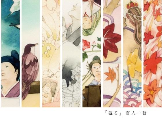 八雲絢子の美麗な百人一首『八雲』プロジェクト 進行中!!
