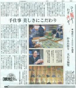 京都新聞20170217