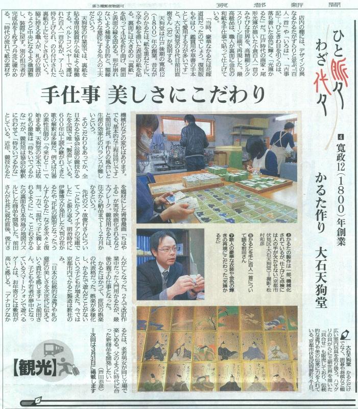 京都新聞に掲載された大石天狗堂