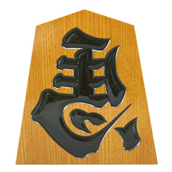 大石さんに聞いてみよし!『大きな将棋の駒の置物って何?』