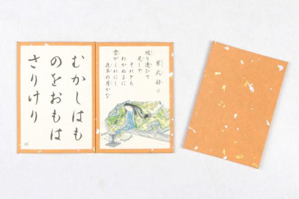 草書体歌かるた「時雨(しぐれ)」 絵・冷泉為恭