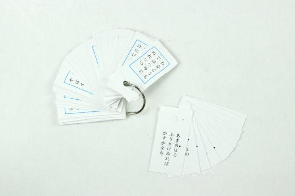 百人一首 暗記カード