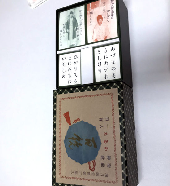 オリジナル 大本 出口王仁三郎の『瑞能神歌 一人百首 百鏡(ももかがみ)』完成!